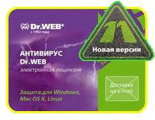 Dr.Web Антивирус.