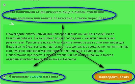 oplata-nalichnymi-ot-fizicheskogo-lica-v-lyubom-otdelenii-kazkommercbanka