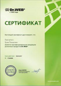 Сертификат доктор Веба