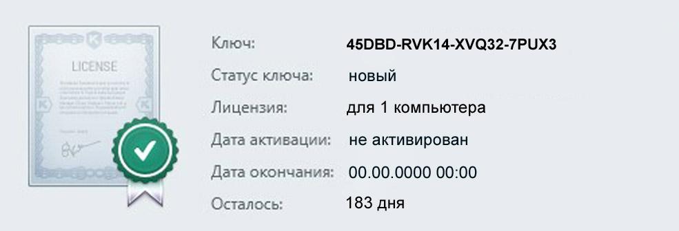 licenziya-183