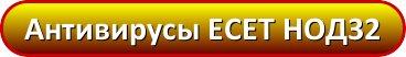 eset-nod