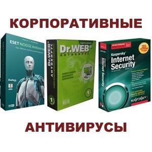 доктор веб корпоративная лицензия цена Голых