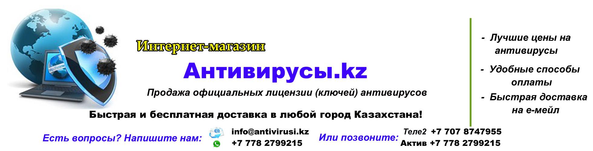 Купить антивирусы со скидкой в Казахстане
